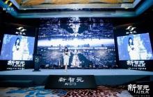 【新智元峰会】德国AI教皇盛赞中国人工智能,25位AI领袖强势打造中国新智极