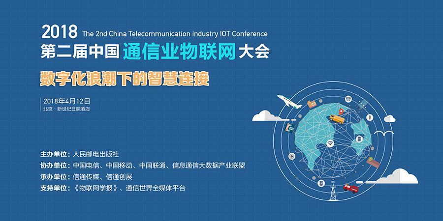 2018第二届中国通信业物联网大会精彩前瞻