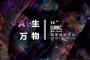 GMIC2018北京全球移动互联网大会