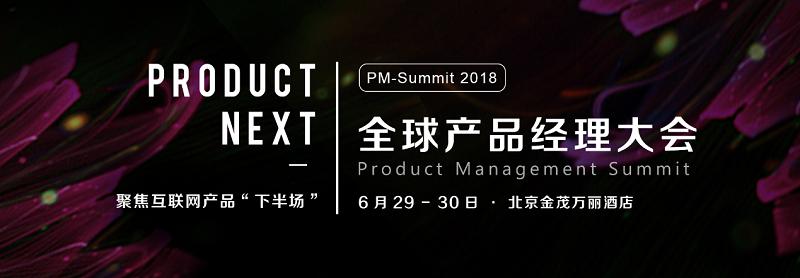 2018全球产品经理大会于6月底在京召开,聚焦互联网产品下半场
