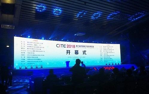 工信部部长苗圩于CITE发表致辞,指引三个方向推动国内电子信息产业持续发展