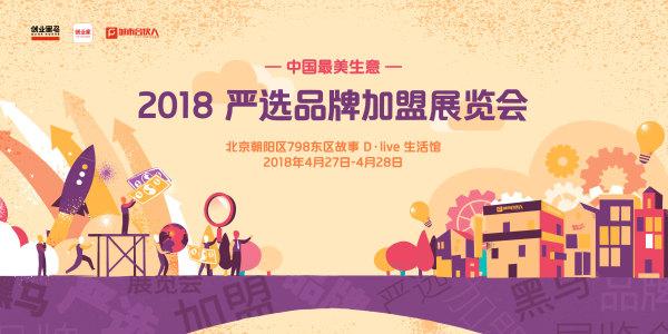 2018严选品牌加盟展览会暨第四届黑马创交会