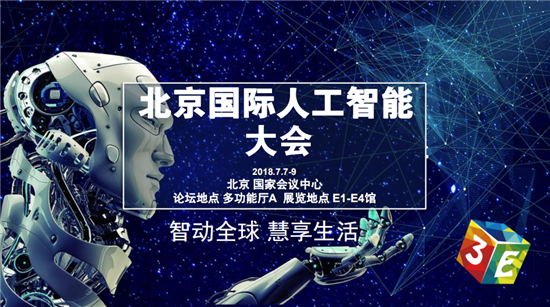 谁将引领AI的垂直应用?3E人工智能大会7月为你解析