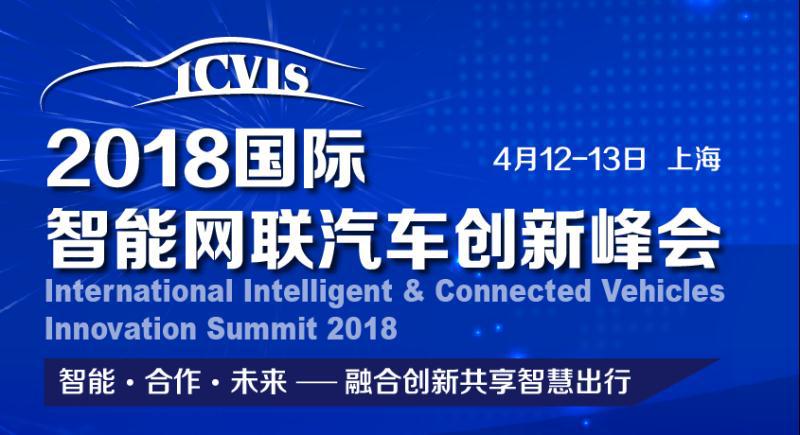 2018国际智能网联汽车创新峰会(ICVIS2018)圆满落幕