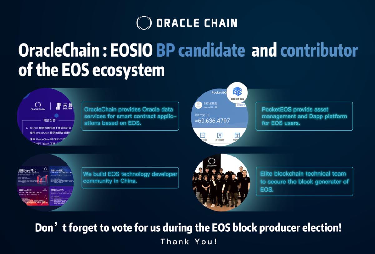 OracleChain老狼:EOS智能合约生态唯上,超级节点的竞争,不看吹牛先看做事