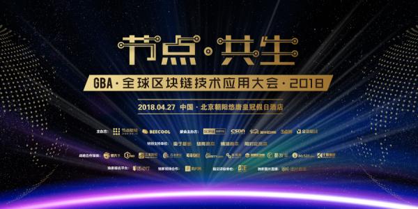 节点·共生 GBA全球区块链技术应用峰会 2018