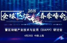 【倒计时9天】2018区块链全球春季峰会暨区块链技术与应用研讨会