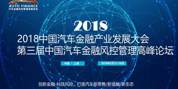 2018第三届中国汽车金融产业发展大会