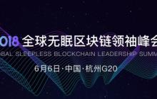 2018全球无眠区块链领袖峰会即将开启,数百位行业顶尖人物在杭州等你