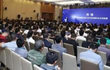 2018全球互联网经济大会,春季峰会在南京开幕