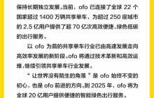 ofo否认滴滴重启收购谈判,称将会保持长期独立发展