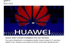 第二个中兴?美国司法部正对华为展开调查,怀疑其违反伊朗禁运政策