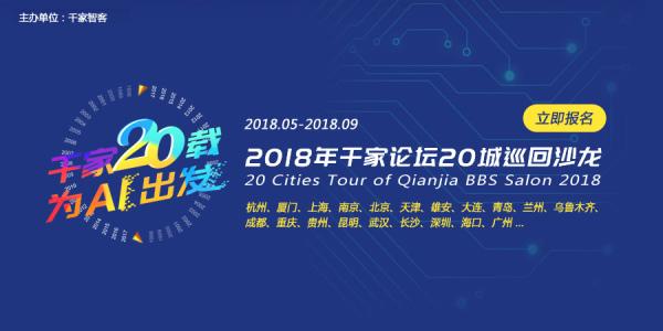 2018年千家论坛20城巡回沙龙