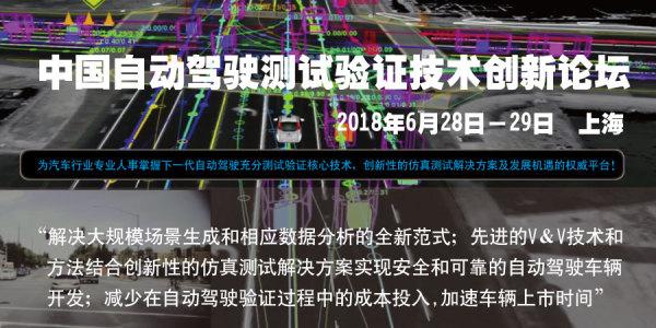 中国自动驾驶测试验证技术创新论坛