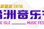 皮皮跑胡子母品牌总冠名,预祝2018橘洲音乐节顺利举行