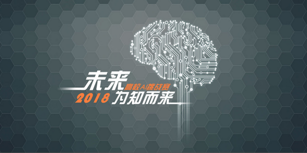 未来杯高校AI挑战赛