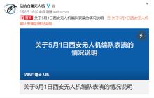 """无人机太""""脆弱"""",亿航发表道歉声明:因定位系统受到干扰才至""""乱码"""""""