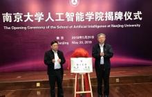 独家 | 刚刚,南大AI学院正式揭牌,京东落户南京开发区
