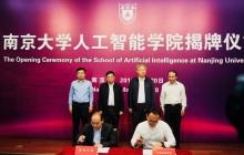 旷视科技Face++联手南京大学人工智能学院,成立学生实训基地