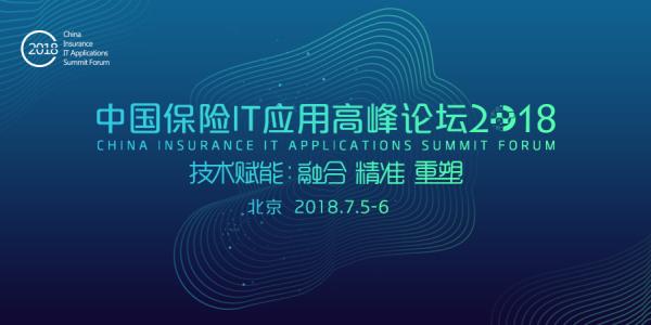 中国保险IT应用高峰论坛2018