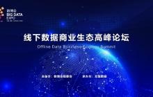 """数博会""""线下数据商业生态高峰论坛""""开幕在即,将发布首个线下大数据产业应用报告"""