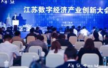 江苏数字经济产业大会于常州落幕,加速推动数字经济与实体经济融合发展