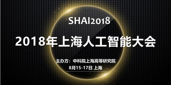 SHAI2018上海人工智能大会