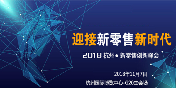 2018杭州国际新零售产业展暨无人店大会