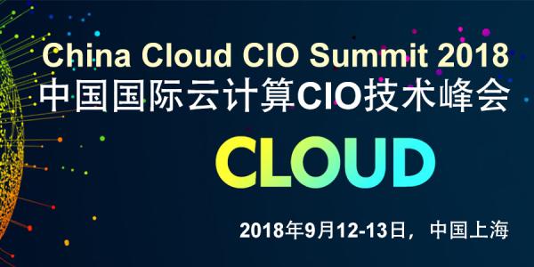 中国国际云计算CIO技术峰会