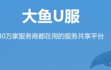 大鱼U服售后服务4.0助力智能物联