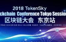 7月4、5日TokenSky东京站开启,100+明星嘉宾齐聚东京!