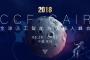 全球人工智能与机器人峰会(CCF-GAIR)