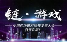 链·游戏 —— 中国区块链游戏开发者大会召开在即!