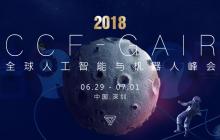 "CCF-GAIR 2018来袭:100位嘉宾,11大专场,打造全球最大""跨界""人工智能和机器人盛会"