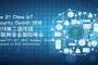 万物物联,共享时代机遇——2018第二届中国物联网安全国际峰会重磅来袭!