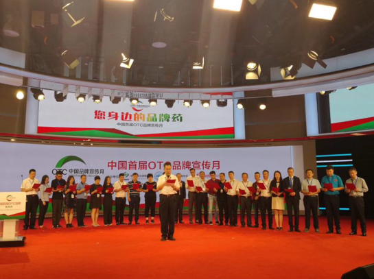 """""""中国首届OTC品牌宣传月""""在人民网盛大启动 仲景宛西承诺:做您身边的放心"""