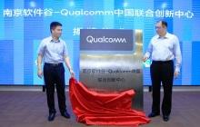 """""""南京软件谷-Qualcomm中国联合创新中心""""正式揭牌并投入使用,推进AI等产业建设"""