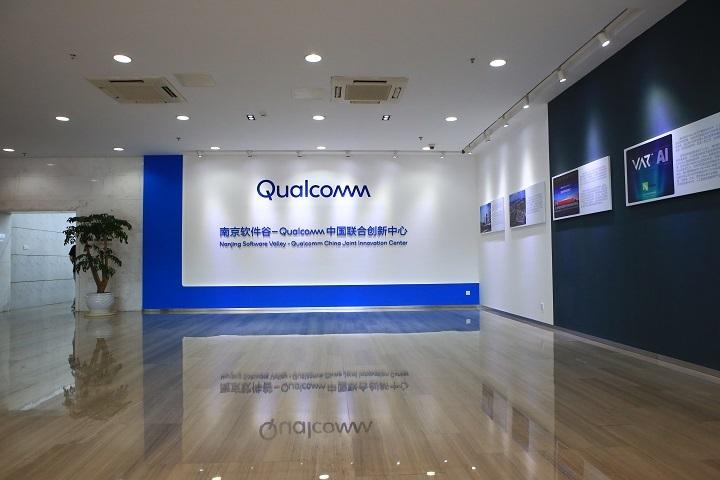 """""""南京软件谷-Qualcomm中国联合创新中心""""正式揭牌并投入使用,推进南京市AI等产业建设"""
