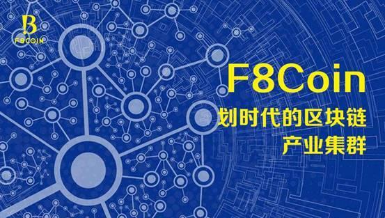 千所大战,F8Coin数字交易所强势崛起,能否独领风骚?