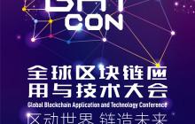 BATCon全球区块链应用与技术大会,或在8月伊始引发高度关注!