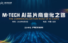 """风口上的AI芯片如何飞起来?""""M-TECH"""" AI芯片商业化之路论坛给你答案"""