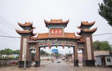 山西吕梁:西关村 典型王财宝