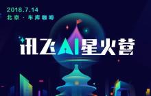AI 星火营·北京营,一场关于创业的奇思妙想