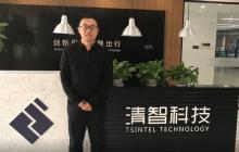 清智科技张磊:从AEBS切入,做出了适合中国道路的智能驾驶辅助系统