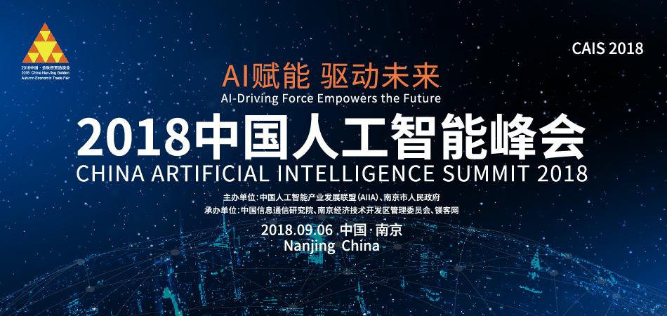 """AI赋能,驱动未来!""""2018中国人工智能峰会""""9月6日将在南京召开"""