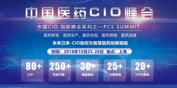 PCS 2018中国医药CIO峰会