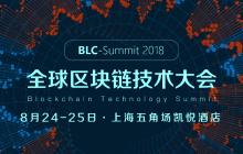 """全球区块链技术大会将于8月24-25在沪召开, 区块链创新领域的""""达沃斯论坛"""""""