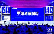 2018中国财经峰会闭幕 共议高质量发展