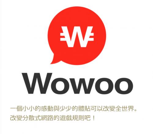Wowoo打造高品質生態系統幣圈大佬紛紛為其站臺