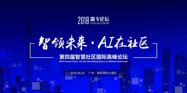 2018第四届智慧社区国际高峰论坛